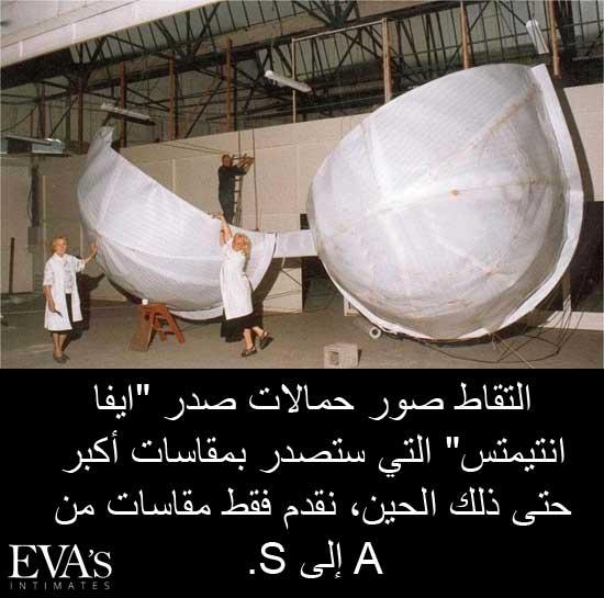 """التقاط صور حمالات صدر """"ايفا انتيمتس"""" التي ستصدر بمقاسات أكبر حتى ذلك الحين، نقدم فقط مقاسات من A إلى S."""