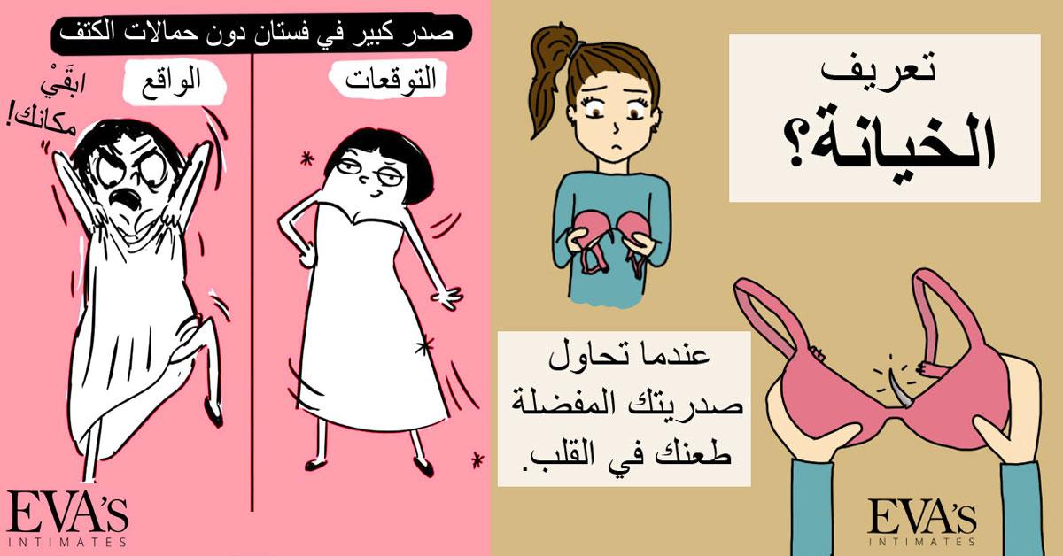 19 حقائق ونكات عن حمالات الصدر ستحبها جميع النساء